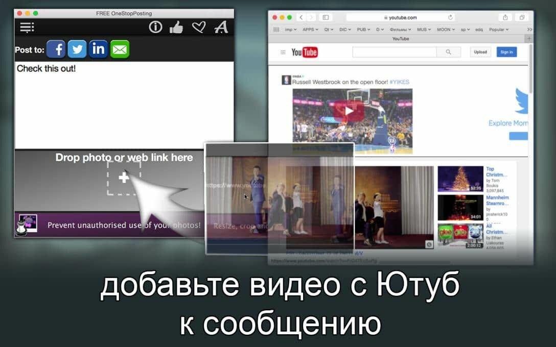 добавьте видео с Ютуб  к сообщению