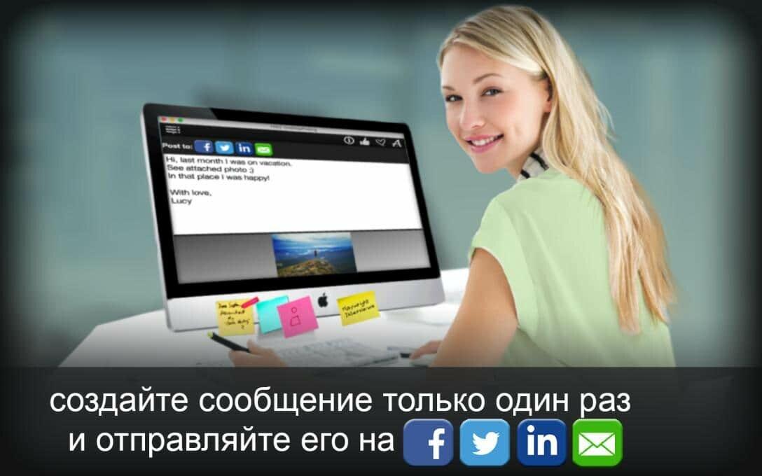 cоздайте сообщение только один раз и отправляйте его на facebook, twitter, linkedIn и e-mail