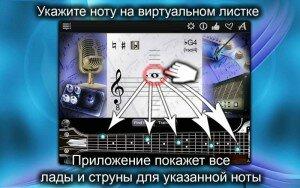 GuitarNotesFinder-Screen0