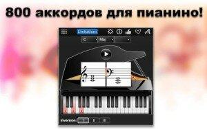 800 аккордов для пианино!