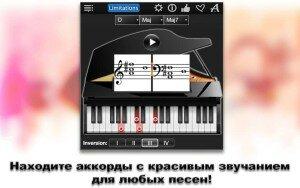 Находите аккорды с красивым звучанием для любых песен!