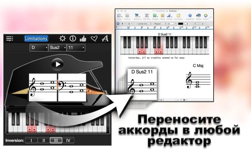 Переносите  аккорды в любой  редактор
