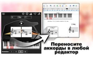 Piano-Chords-Compass2