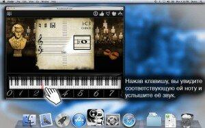 Нажав клавишу, вы увидите  соответствующую ей ноту и  услышите её звук.