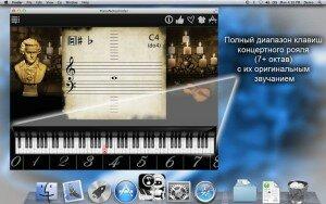 Полный диапазон клавиш  концертного рояля  (7+ октав)  с их оригинальным  звучанием