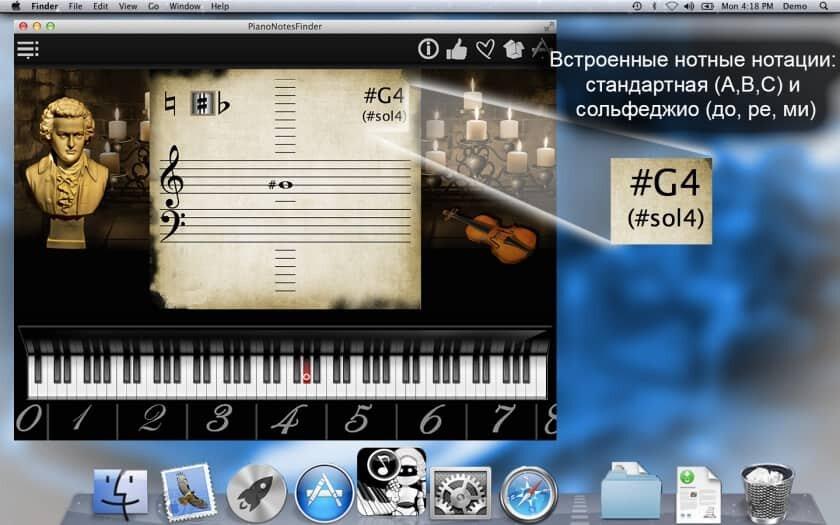 Встроенные нотные нотации:  стандартная (A,B,C) и  сольфеджио (до, ре, ми)