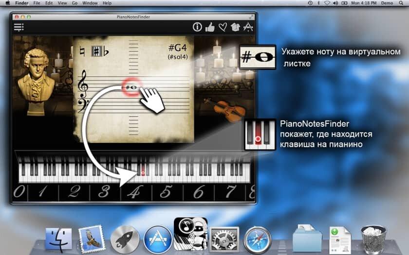 Укажете ноту на виртуальном  листке. Piano Notes Finder  покажет, где находится  клавиша на пианино
