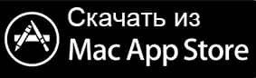 Скачать из Mac App Store
