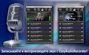 Easy-Audio-Recorder-Lite3