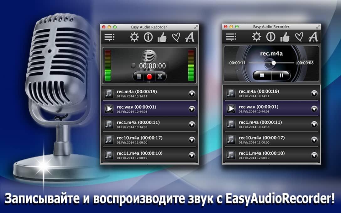 Записывайте и воспроизводите звук с EasyAudioRecorder!