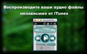 Воспроизводите ваши аудио файлы независимо от iTunes