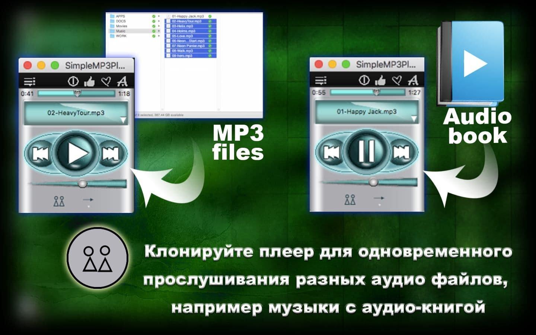 Клонируйте плеер для одновременного прослушивания разных аудио файлов,  например музыки c аудио-книгой