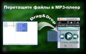 Перетащите файлы в MP3-плеер