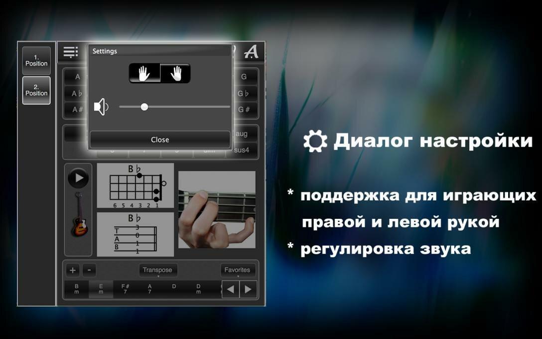 Аккорды-для-басс-гитары3