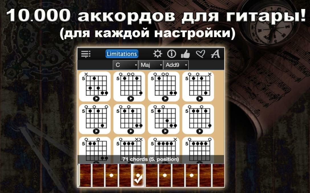 Большой-сборник-аккордов-для-гитары0