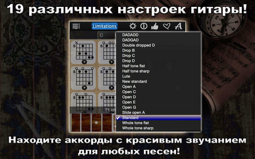Большой-сборник-аккордов-для-гитары1
