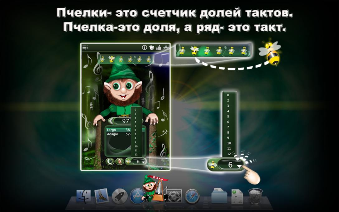 Детский-метроном1