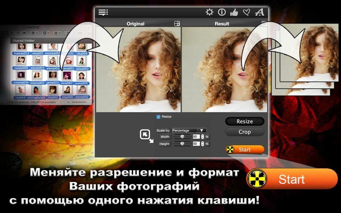 Изменение-размера-изображений4