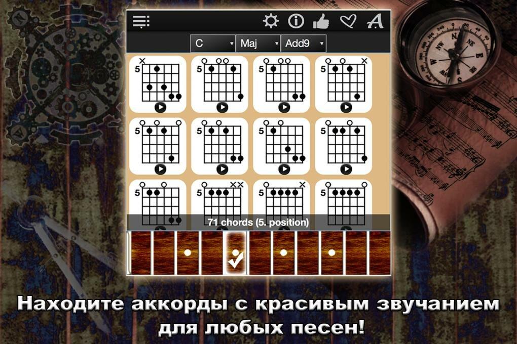 Находите-идеальные-аккорды-для-гитары0