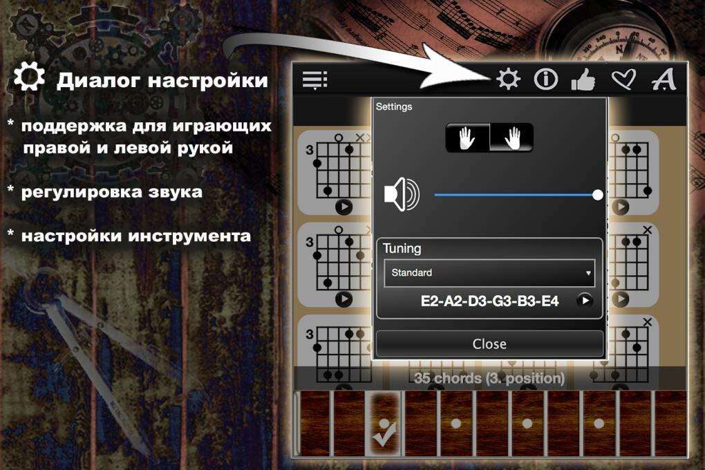 Находите-идеальные-аккорды-для-гитары2