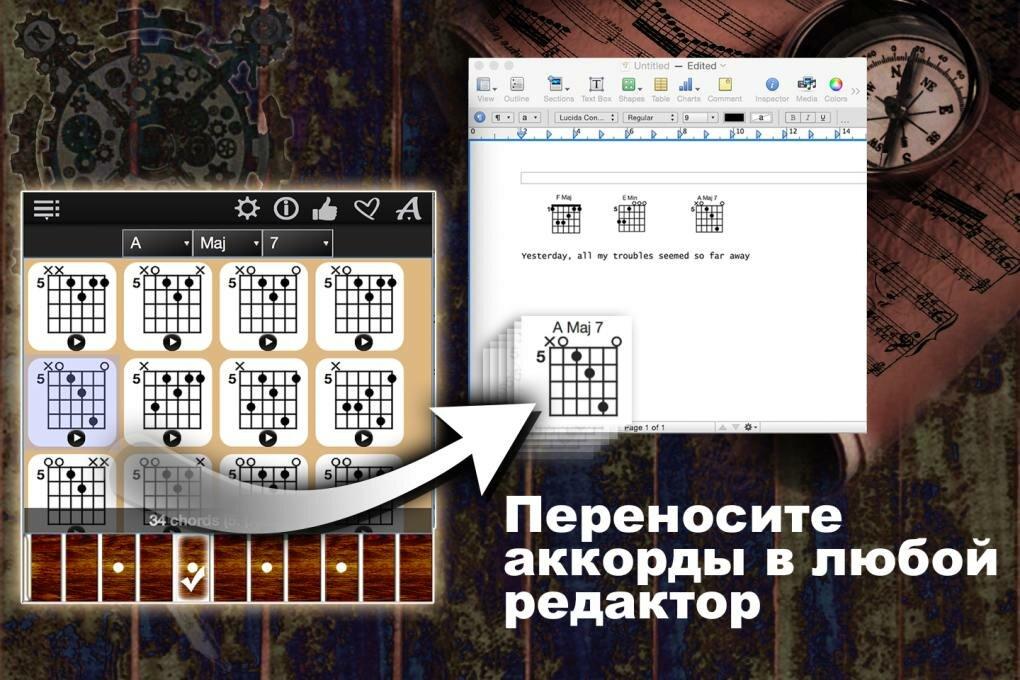 Находите-идеальные-аккорды-для-гитары3