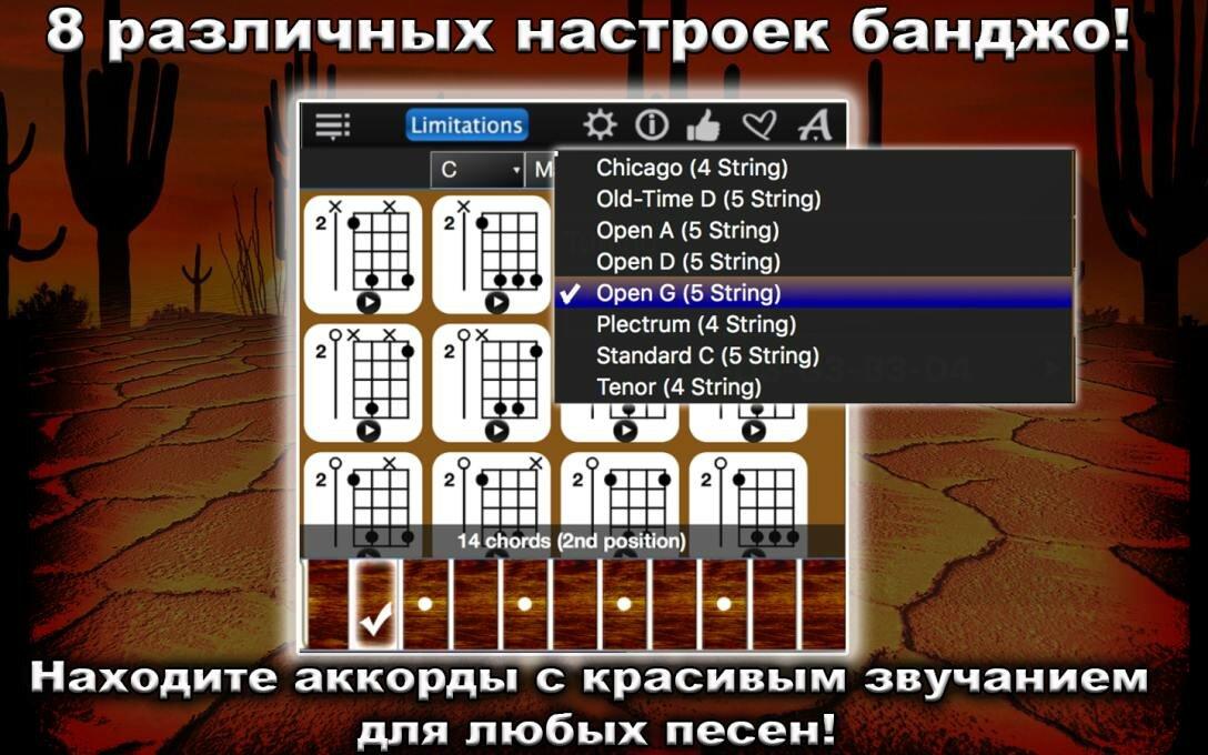 Большой-сборник-аккордов-для-банджо1