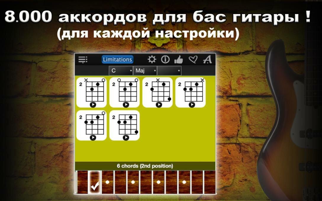 Большой-сборник-аккордов-для-бас-гитары0