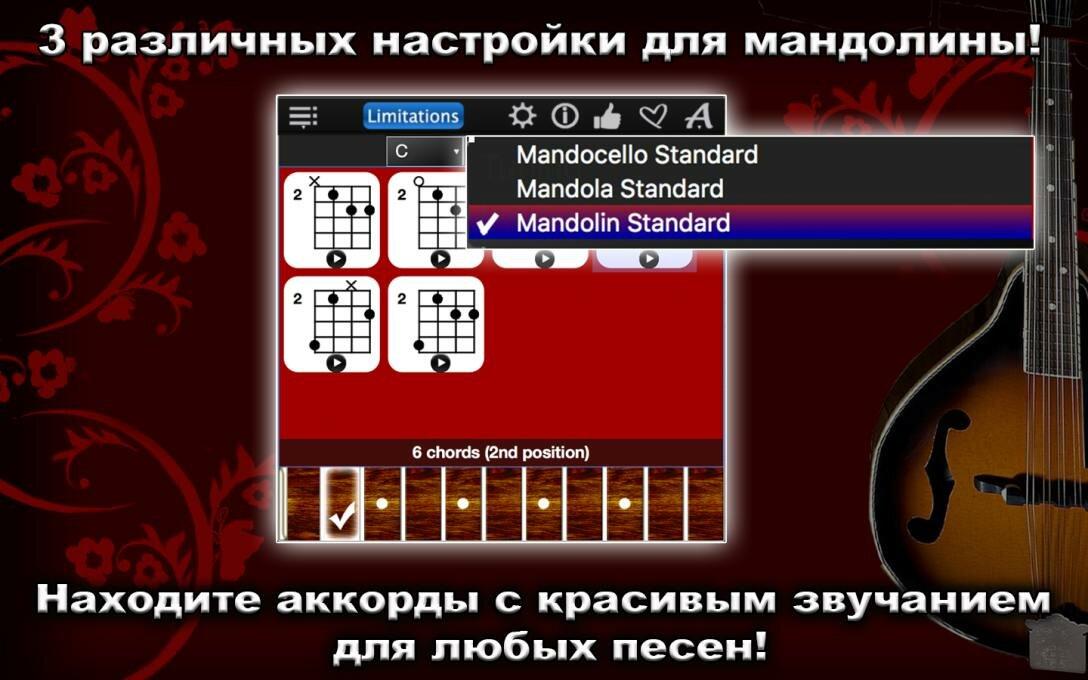 Большой-сборник-аккордов-для-мандолины1
