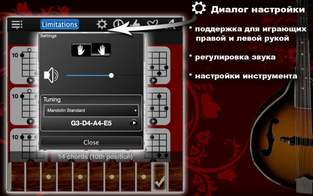 Большой-сборник-аккордов-для-мандолины3