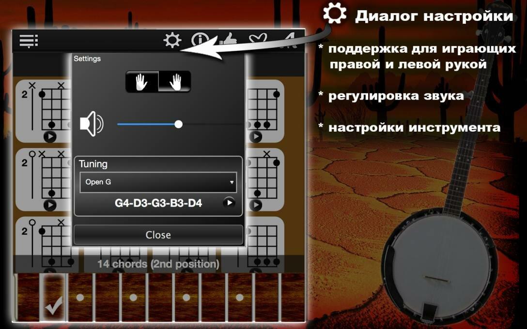 Находите-идеальные-аккорды-для-банджо2