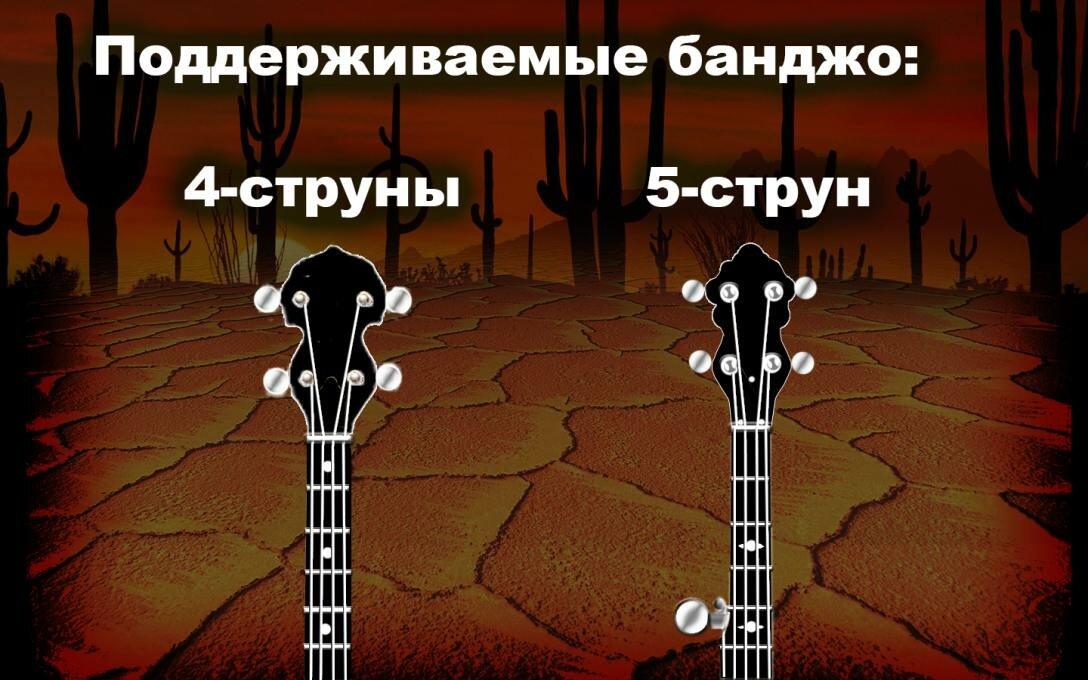 Находите-идеальные-аккорды-для-банджо4