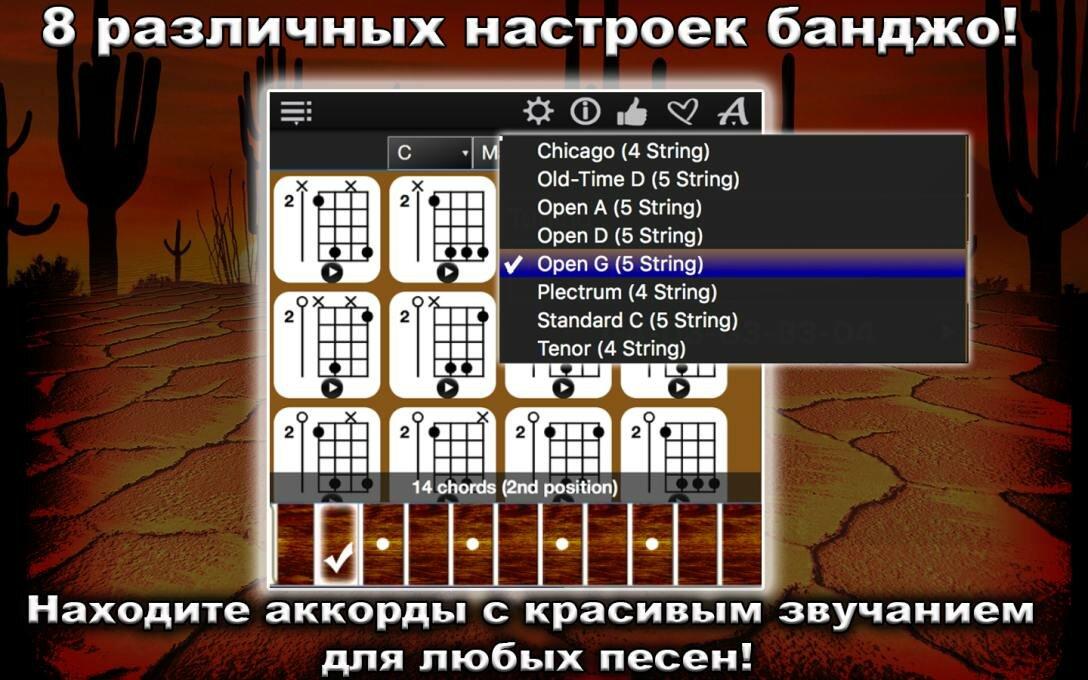 Находите-идеальные-аккорды-для-банджо6