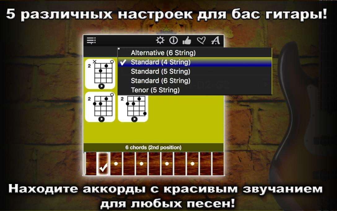 Находите-идеальные-аккорды-для-басс-гитары6