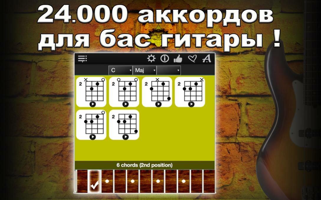 Находите-идеальные-аккорды-для-басс-гитары7