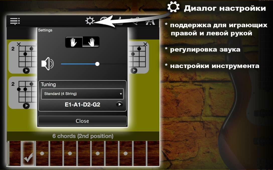 Находите-идеальные-аккорды-для-бас-гитары2