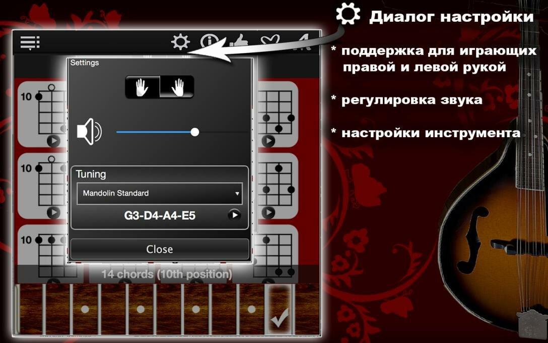 Находите-идеальные-аккорды-для-мандолины2