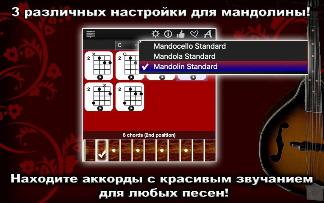 Находите-идеальные-аккорды-для-мандолины6