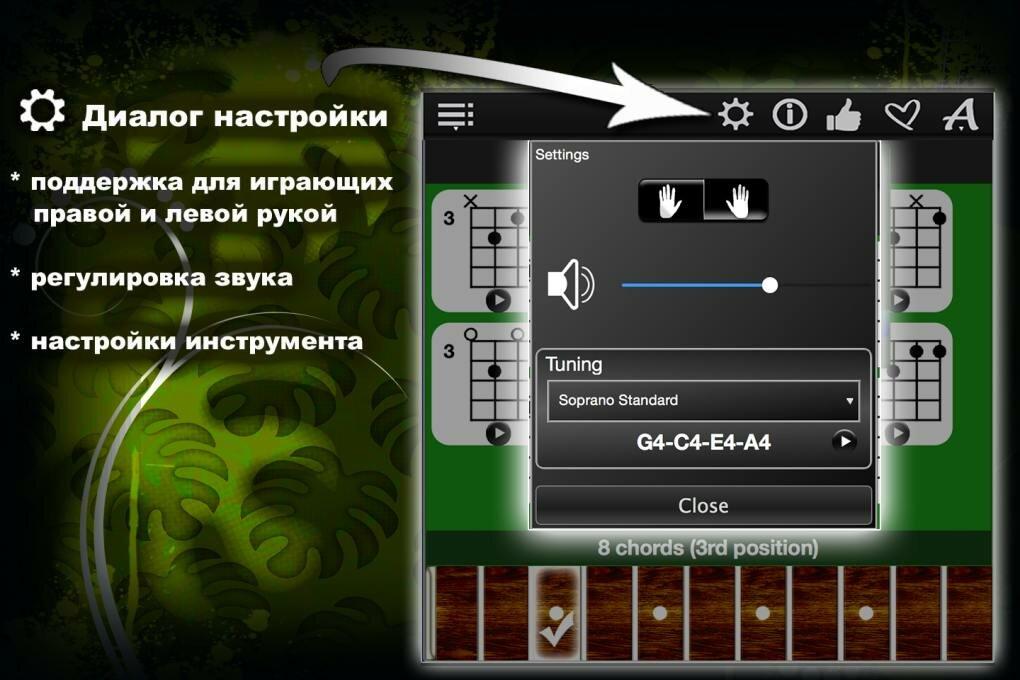 Находите-идеальные-аккорды-для-укулели2