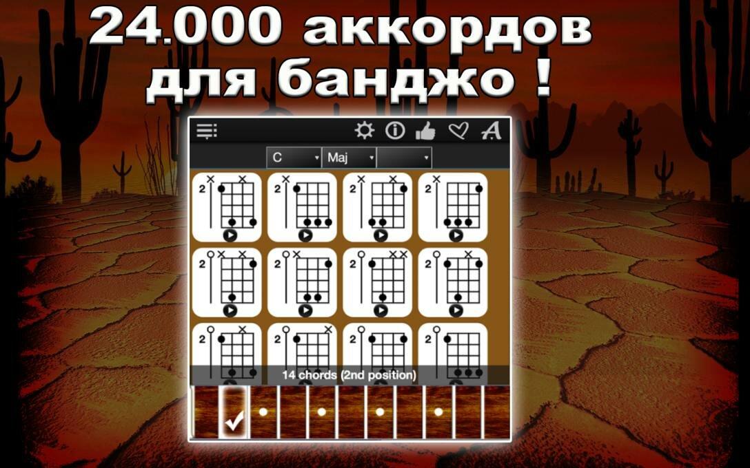 Находите-идеальные-аккорды-для-банджо7