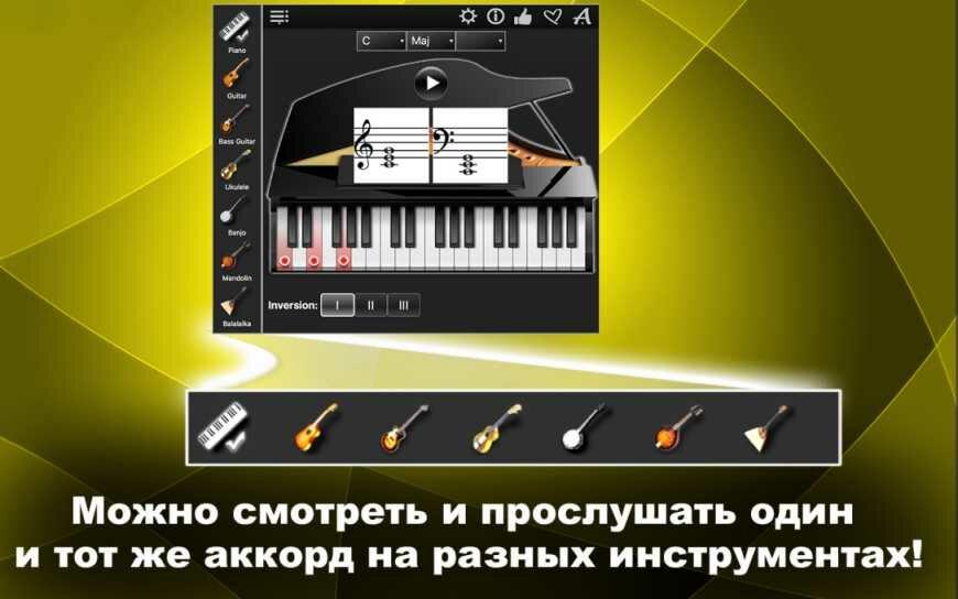 Как-подобрать-аккорды-для-гитары-пианино-и-других-инструментов1