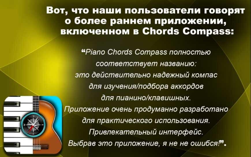 Как-подобрать-аккорды-для-гитары-пианино-и-других-инструментов2