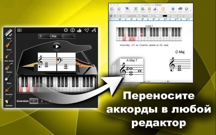 Как-подобрать-аккорды-для-гитары-пианино-и-других-инструментов4