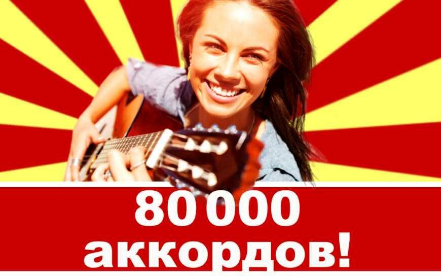 tysyachi-akkordov-dlya-fortepiano-gitary-ukulele-bolee-togo0