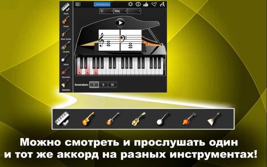 tysyachi-akkordov-dlya-fortepiano-gitary-ukulele-bolee-togo1