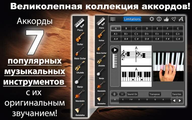 Nachodite-akkordi-na-musikalnich-instrumentach0
