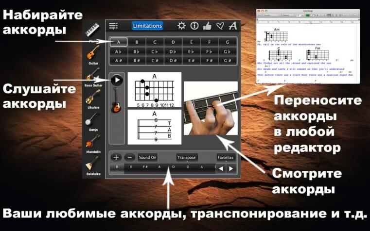 Nachodite-akkordi-na-musikalnich-instrumentach3