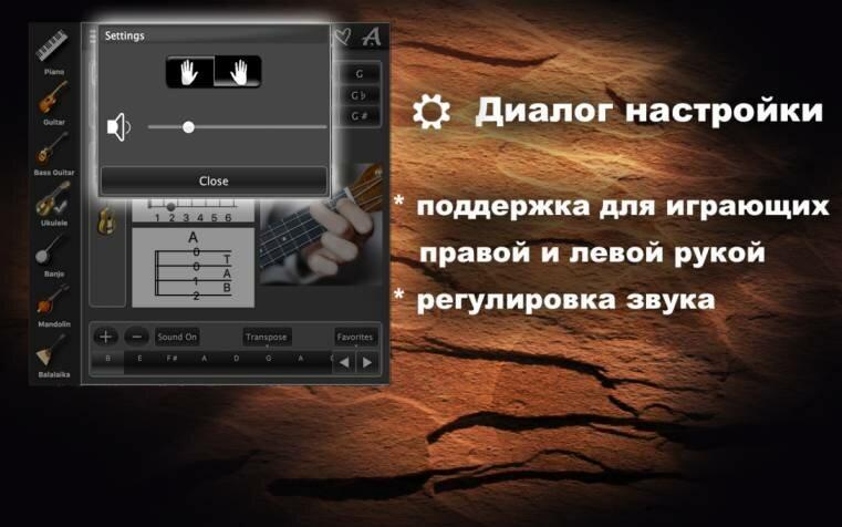 Nachodite-akkordi-na-musikalnich-instrumentach4