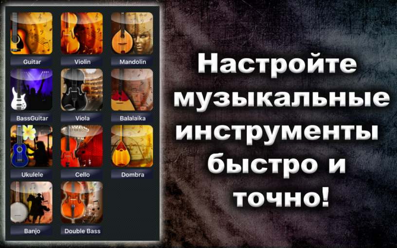 Nastroite-musikalnie-instrumenti-bistro-tochno0