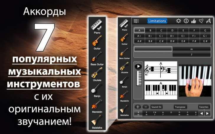 Играuте-аккорды-популярных-инструментов0