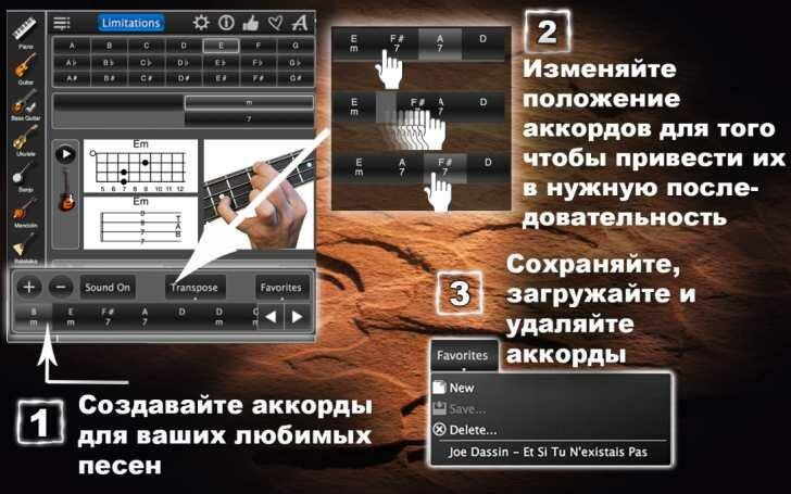 Играuте-аккорды-популярных-инструментов1